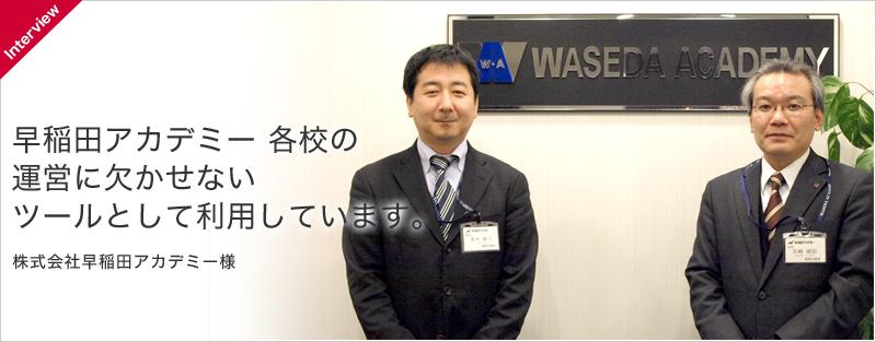 早稲田アカデミー 各校の運営に欠かせないツールとして利用しています。 | 株式会社早稲田アカデミー様